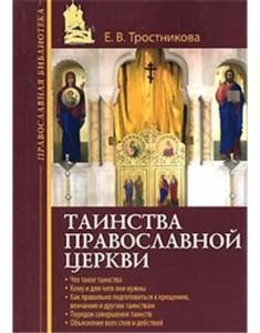 Литература о таинствах церкви.jpg