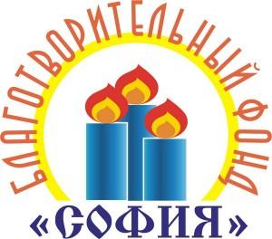 Фонд София